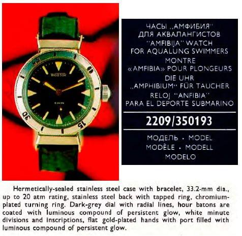 Vostok Amphibian 1976