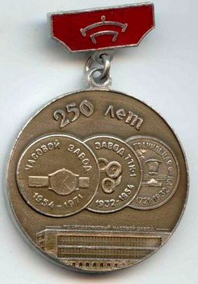 Medal in honor of the 250th anniversary of Petrodvorets watch factory